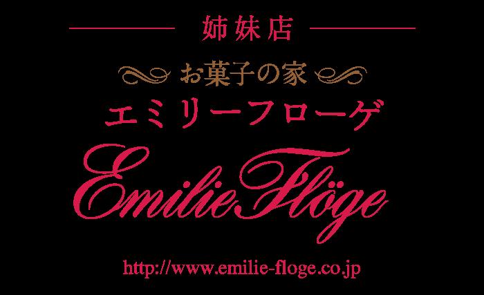 姉妹店 エミリフローゲ